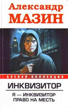 роман Я – инквизитор