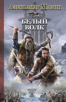 роман Белый Волк