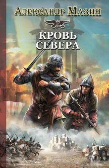роман Кровь Севера