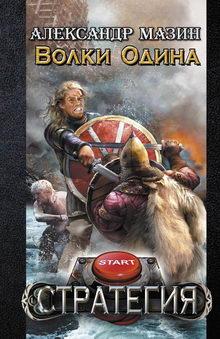 книга Волки Одина
