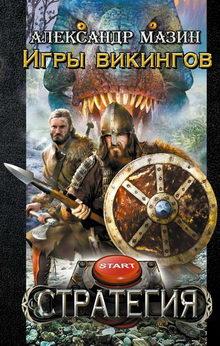 книга Игры викингов