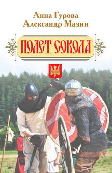 роман Полет сокола