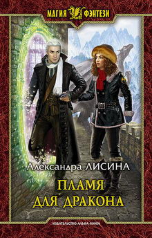 роман Пламя для дракона
