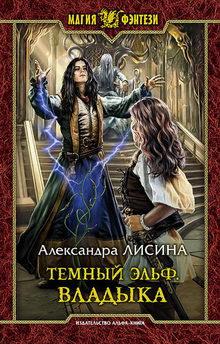 книга Темный эльф. Владыка