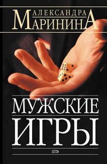 роман Мужские игры