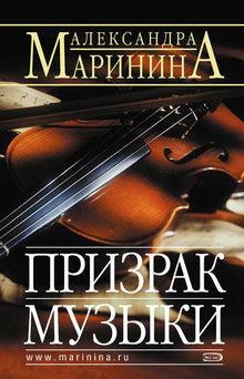 роман Призрак музыки