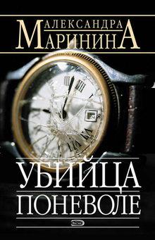 александра маринина книги новые