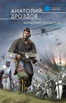 роман Кондотьер Богданов