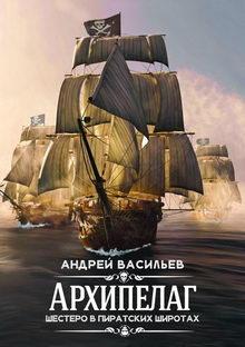 роман Архипелаг. Шестеро в пиратских широтах