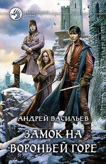 роман Замок на Вороньей горе