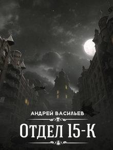 роман Отдел 15-К