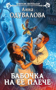 книга Бабочка на ее плече