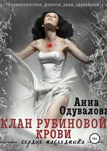 книга Клан Рубиновой крови. Сердце наследника