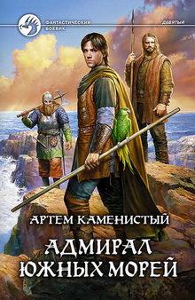 книга Адмирал южных морей