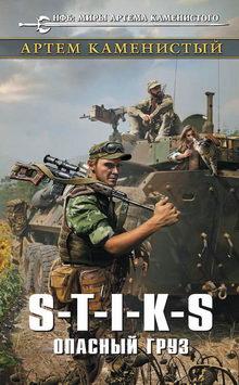 роман S-T-I-K-S. Опасный груз