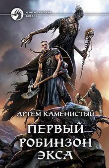 книга Первый робинзон Экса