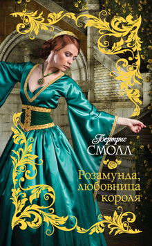 книга Розамунда, любовница короля