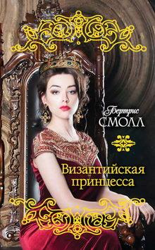 роман Византийская принцесса