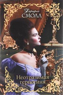 книга Неотразимая герцогиня