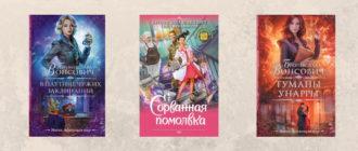 бронислава вонсович книги