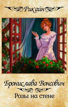 книга Розы на стене