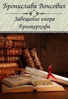 книга Завещание инора Бринкерхофа