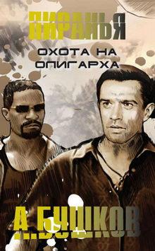 книга Пиранья. Охота на олигарха