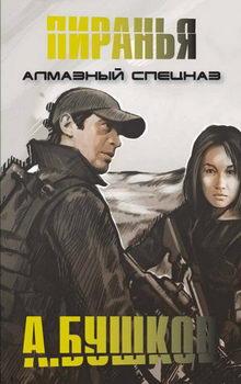 книга Алмазный спецназ