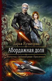 книга Абордажная доля