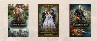 дарья кузнецова книги