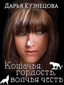 книга Кошачья гордость, волчья честь