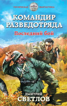 книга Командир разведотряда. Последний бой