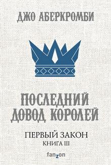 Последний довод королей