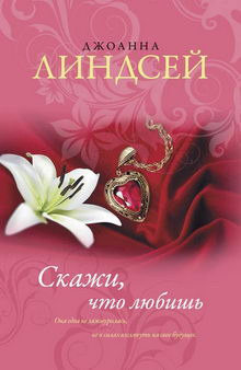 книга Скажи, что любишь