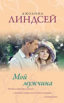 книга Мой мужчина