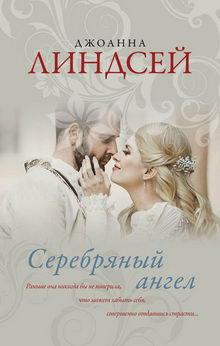 роман Серебряный ангел