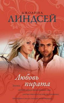 роман Любовь пирата
