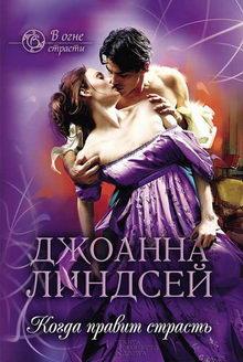 книга Когда правит страсть
