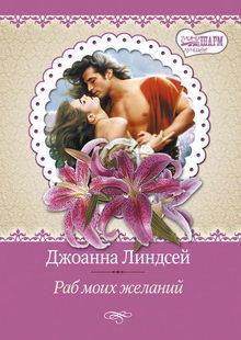 книга Раб моих желаний