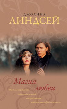 книга Магия любви