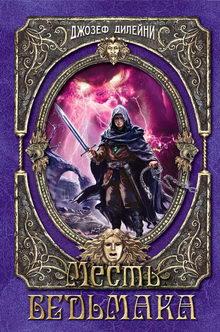 книга Месть Ведьмака