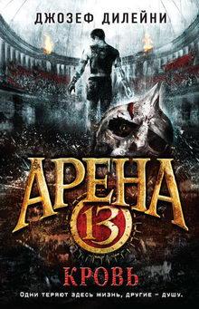 роман Арена 13. Кровь