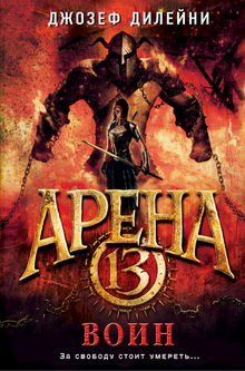роман Арена 13. Воин