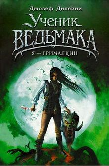 книга Я – Грималкин
