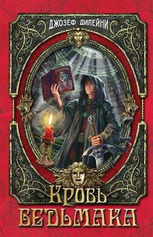 книга Кровь Ведьмака