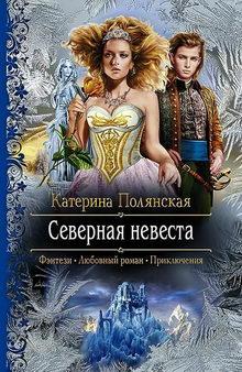 роман Северная невеста