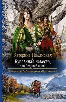 роман Купленная невеста, или Ледяной принц