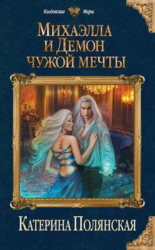 екатерина полянская все книги