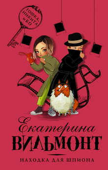 новые книги екатерины вильмонт