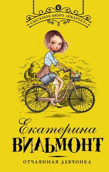 книга Отчаянная девчонка